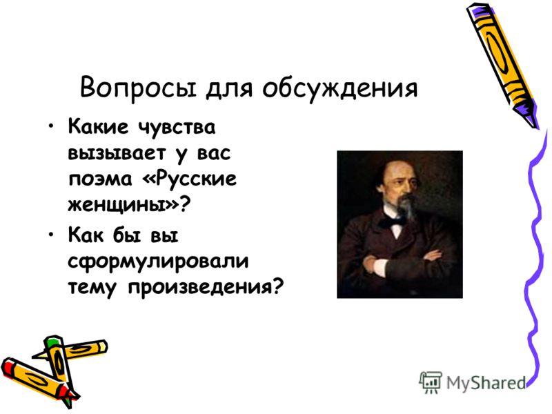 Вопросы для обсуждения Какие чувства вызывает у вас поэма «Русские женщины»? Как бы вы сформулировали тему произведения?