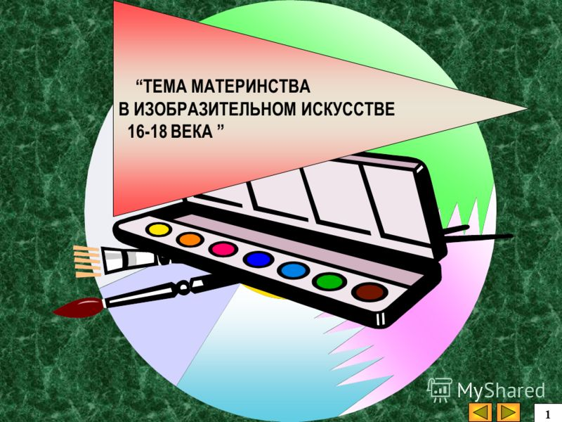 ТЕМА МАТЕРИНСТВА В ИЗОБРАЗИТЕЛЬНОМ ИСКУССТВЕ 16-18 ВЕКА 1