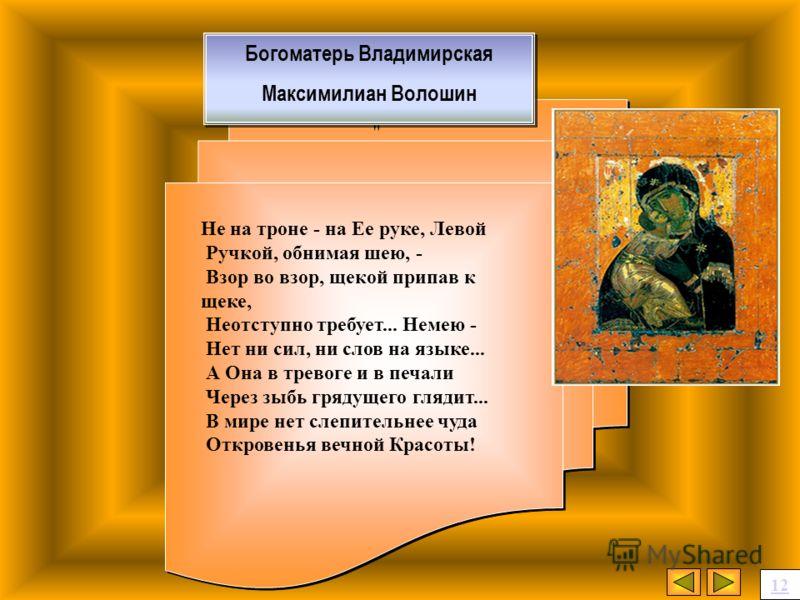 Богоматерь Владимирская Максимилиан Волошин 12