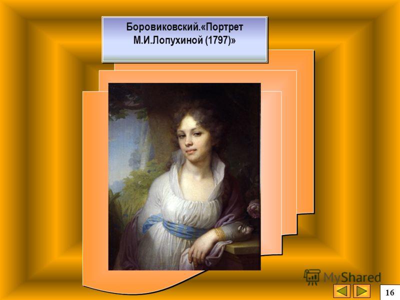 Боровиковский.«Портрет М.И.Лопухиной (1797)» 16 Сл ай д 13 Сл ай д 13