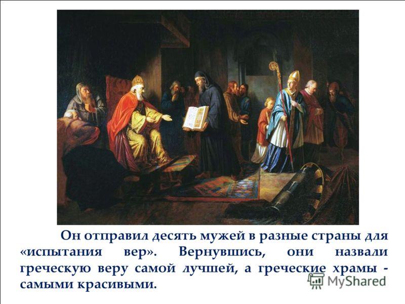 Он отправил десять мужей в разные страны для «испытания вер». Вернувшись, они назвали греческую веру самой лучшей, а греческие храмы - самыми красивыми.