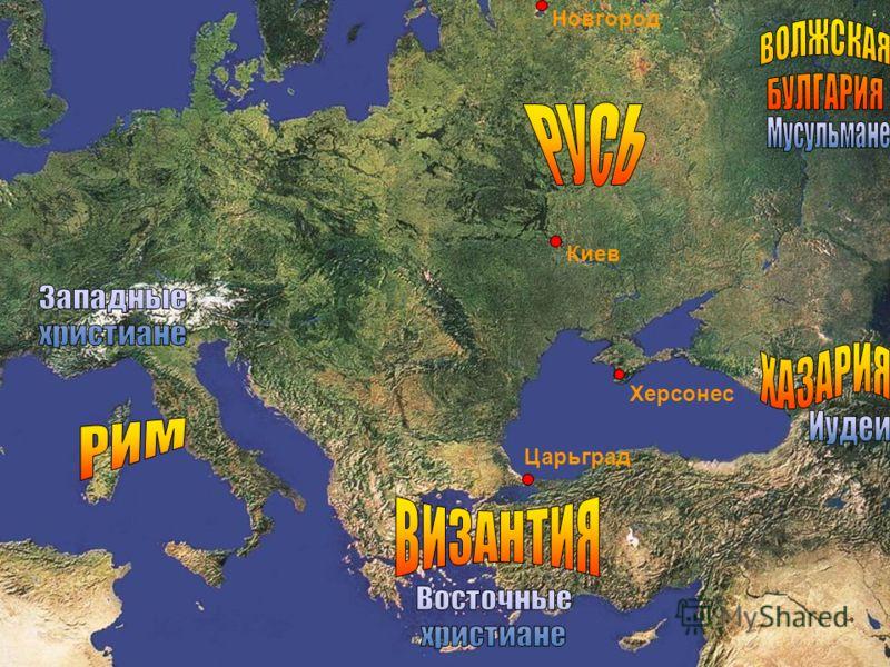 Новгород Киев Царьград Херсонес