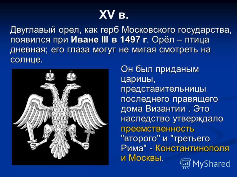 Двуглавый орел, как герб Московского государства, появился при Иване III в 1497 г Орёл – птица дневная; его глаза могут не мигая смотреть на солнце. Двуглавый орел, как герб Московского государства, появился при Иване III в 1497 г. Орёл – птица дневн