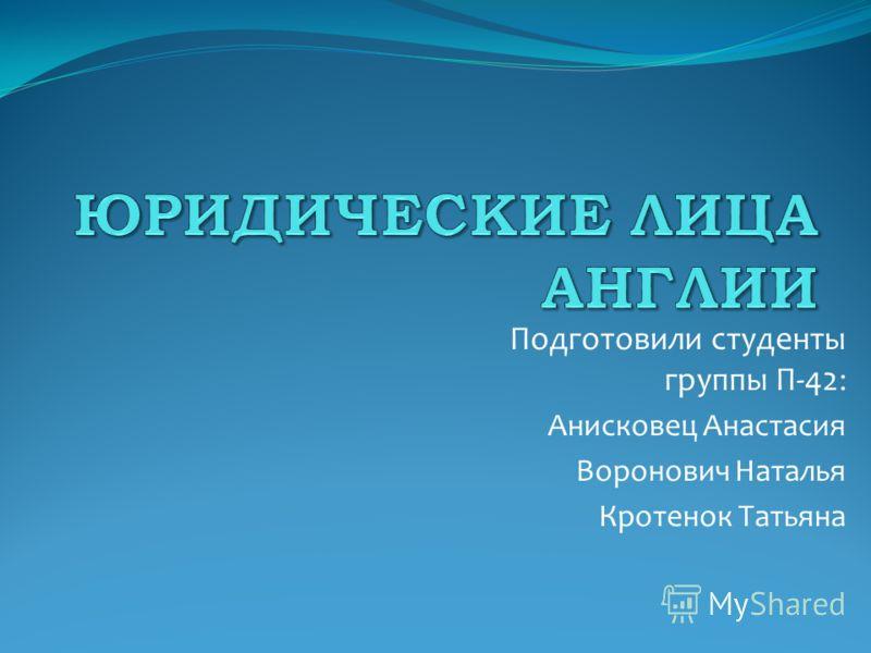 Подготовили студенты группы П-42: Анисковец Анастасия Воронович Наталья Кротенок Татьяна