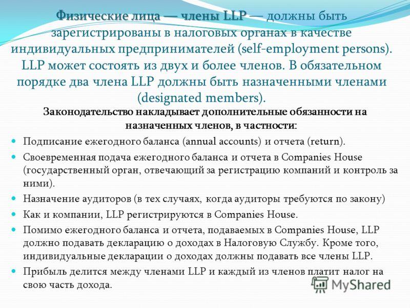 Физические лица члены LLP Физические лица члены LLP должны быть зарегистрированы в налоговых органах в качестве индивидуальных предпринимателей (self-employment persons). LLP может состоять из двух и более членов. В обязательном порядке два члена LLP