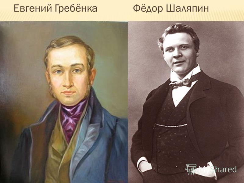 Евгений Гребёнка Фёдор Шаляпин
