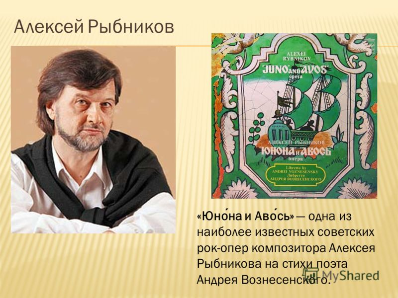 Алексей Рыбников «Юнона и Авось» одна из наиболее известных советских рок-опер композитора Алексея Рыбникова на стихи поэта Андрея Вознесенского.