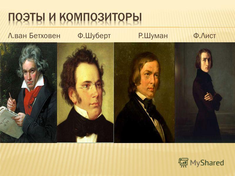 Л.ван Бетховен Ф.Шуберт Р.Шуман Ф.Лист