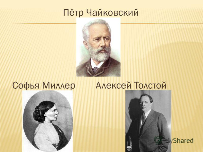 Пётр Чайковский Софья Миллер Алексей Толстой