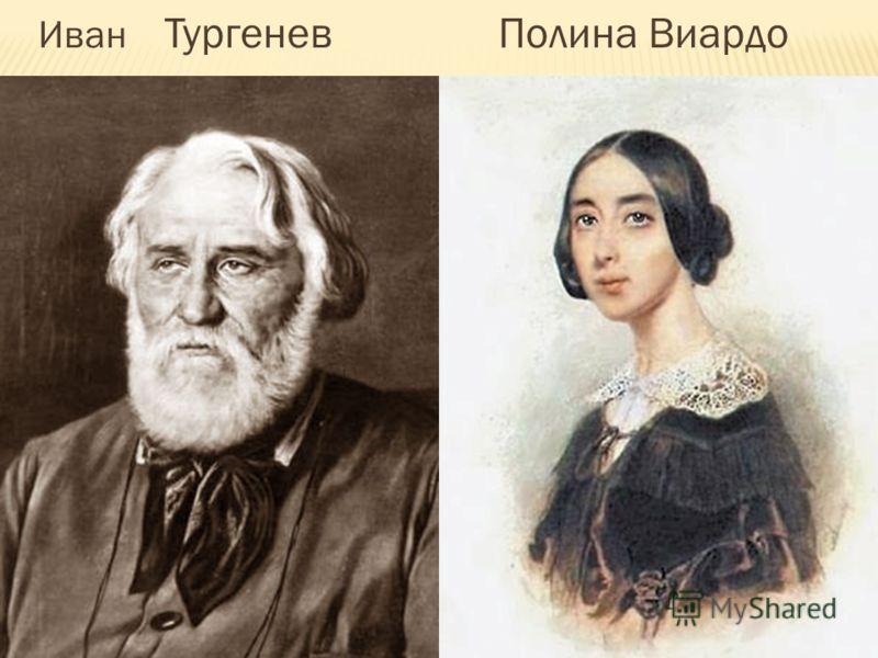 Иван Тургенев Полина Виардо