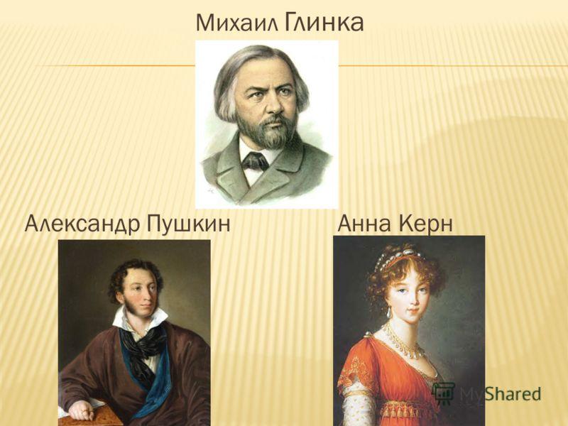 Михаил Глинка Александр Пушкин Анна Керн