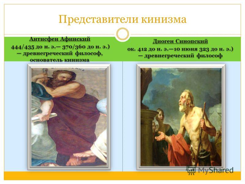 Диоген Синопский ок. 412 до н. э.10 июня 323 до н. э.) древнегреческий философ Диоген Синопский ок. 412 до н. э.10 июня 323 до н. э.) древнегреческий философ Антисфен Афинский 444/435 до н. э. 370/360 до н. э.) древнегреческий философ, основатель кин