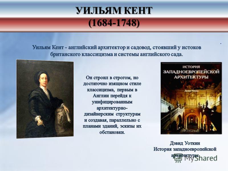 . УИЛЬЯМ КЕНТ (1684-1748)