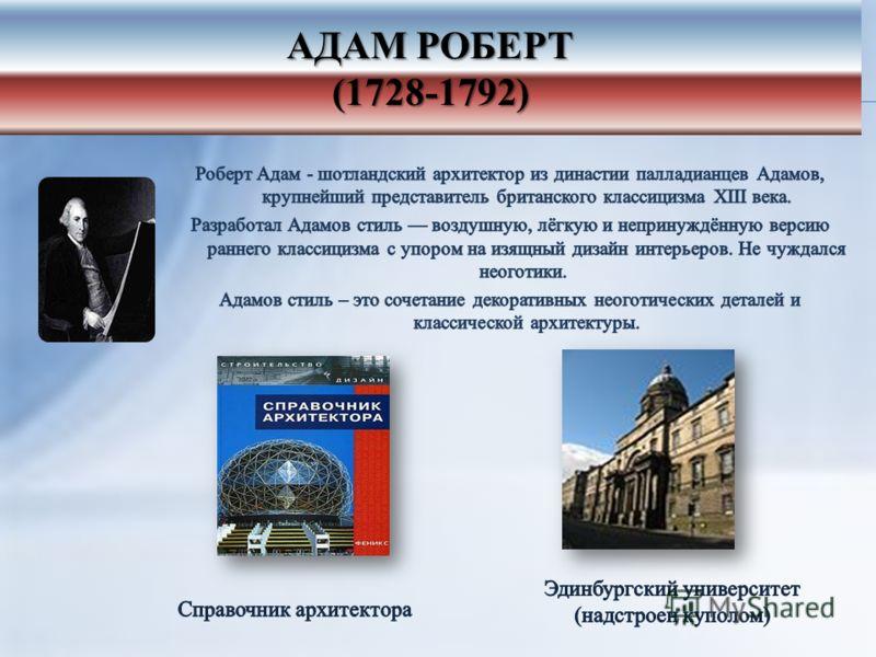 АДАМ РОБЕРТ (1728-1792)