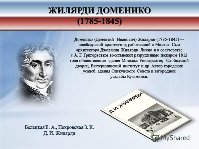 ЖИЛЯРДИ ДОМЕНИКО (1785-1845)