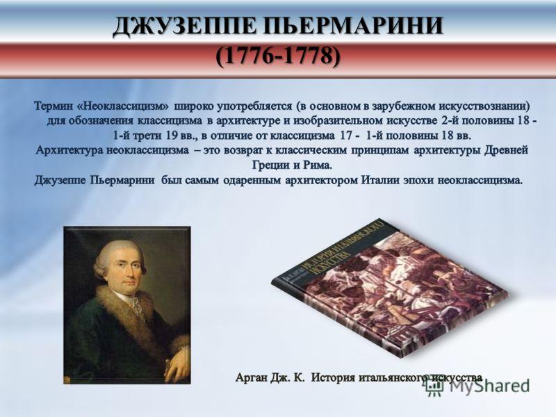 ДЖУЗЕППЕ ПЬЕРМАРИНИ (1776-1778)