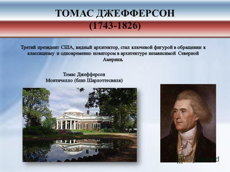 ТОМАС ДЖЕФФЕРСОН (1743-1826)