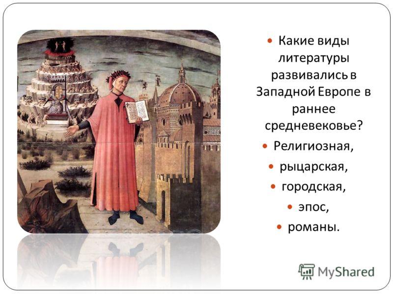 Какие виды литературы развивались в Западной Европе в раннее средневековье ? Религиозная, рыцарская, городская, эпос, романы.