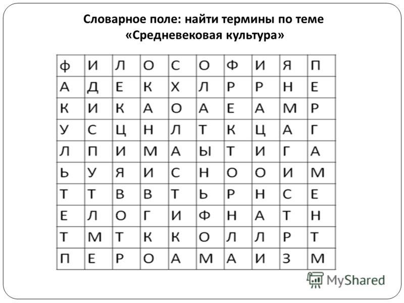 Словарное поле : найти термины по теме « Средневековая культура »