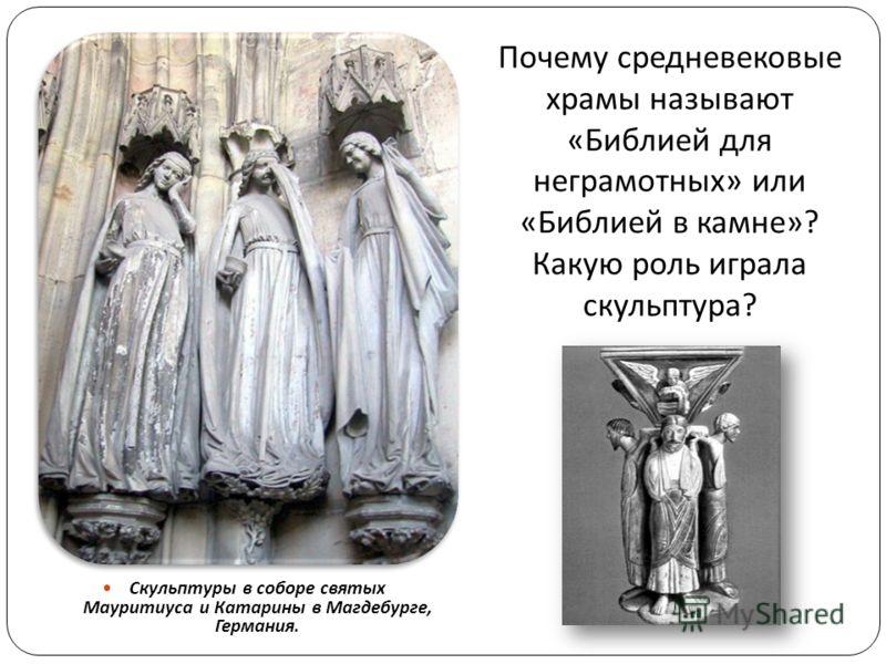Почему средневековые храмы называют « Библией для неграмотных » или « Библией в камне »? Какую роль играла скульптура ? Скульптуры в соборе святых Мауритиуса и Катарины в Магдебурге, Германия.