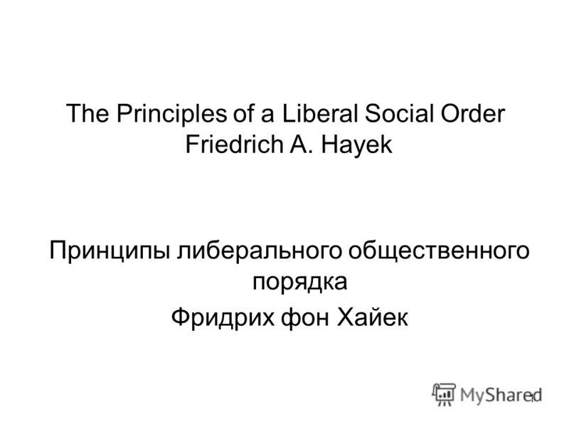 1 The Principles of a Liberal Social Order Friedrich A. Hayek Принципы либерального общественного порядка Фридрих фон Хайек