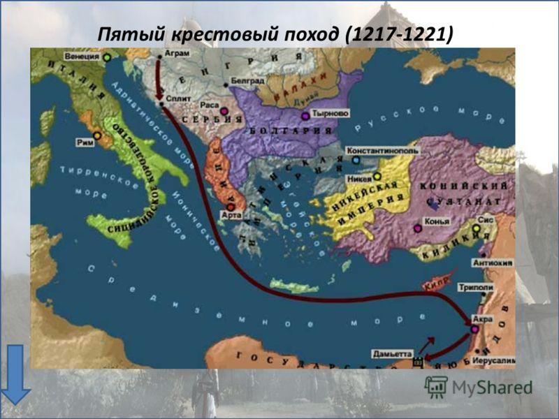 Леопольд IV Славный Герцог Меранский Оттон I Пятый крестовый поход (1217-1221)