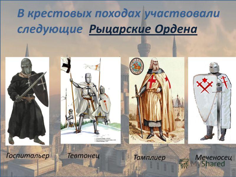 Тамплиер ТевтонецГоспитальер В крестовых походах участвовали следующие Рыцарские Ордена Меченосец