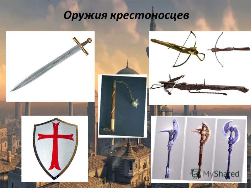 Оружия крестоносцев