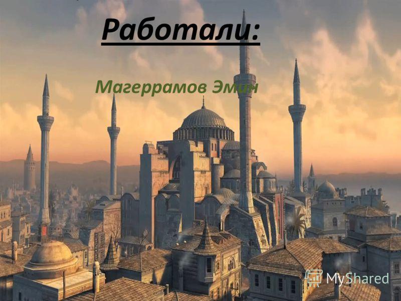 Работали: Магеррамов Эмин