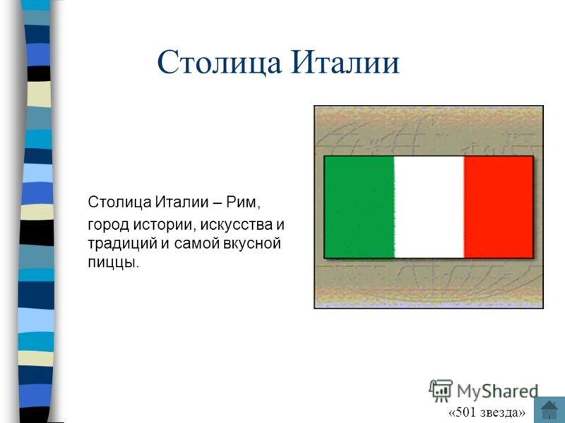 Рим Все дороги ведут в Рим… И в этом путешествии Вас будет сопровождать туроператор Пищугин Егор Chi lingua ha – a Roma va… «501 звезда»
