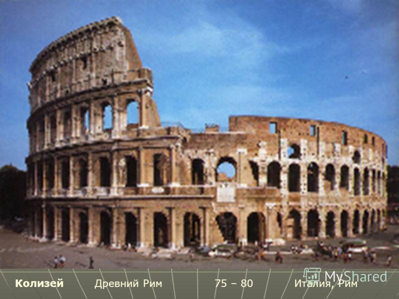 13 КолизейДревний Рим75 – 80Италия, Рим