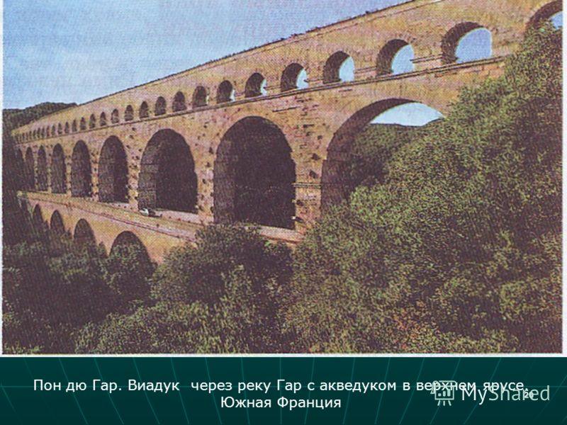 20 Пон дю Гар. Виадук через реку Гар с акведуком в верхнем ярусе. Южная Франция