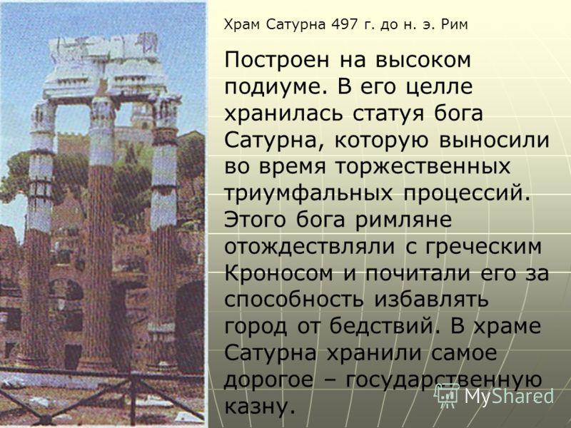 8 Храм Сатурна 497 г. до н. э. Рим Построен на высоком подиуме. В его целле хранилась статуя бога Сатурна, которую выносили во время торжественных триумфальных процессий. Этого бога римляне отождествляли с греческим Кроносом и почитали его за способн