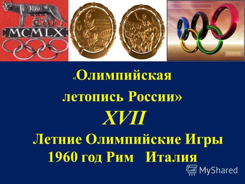 « Олимпийская летопись России» XVII Летние Олимпийские Игры 1960 год Рим Италия
