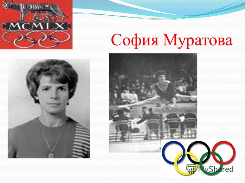 София Муратова