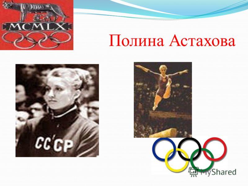 Полина Астахова