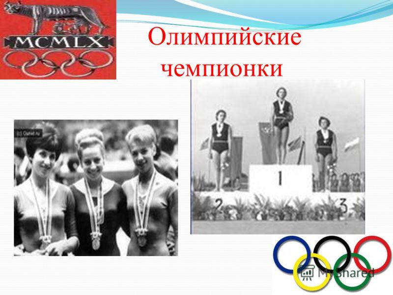 Олимпийские чемпионки