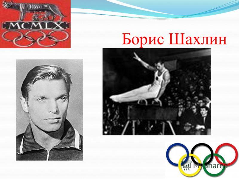 Борис Шахлин