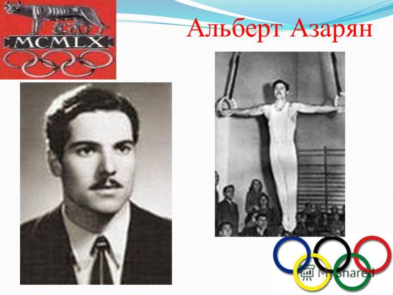 Альберт Азарян