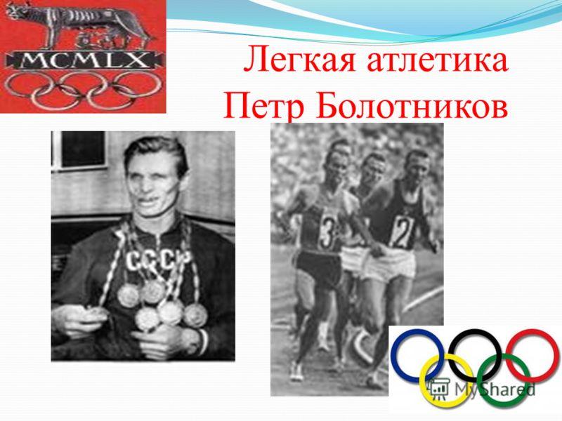 Легкая атлетика Петр Болотников