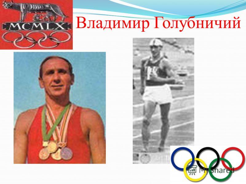 Владимир Голубничий