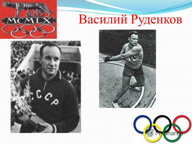 Василий Руденков