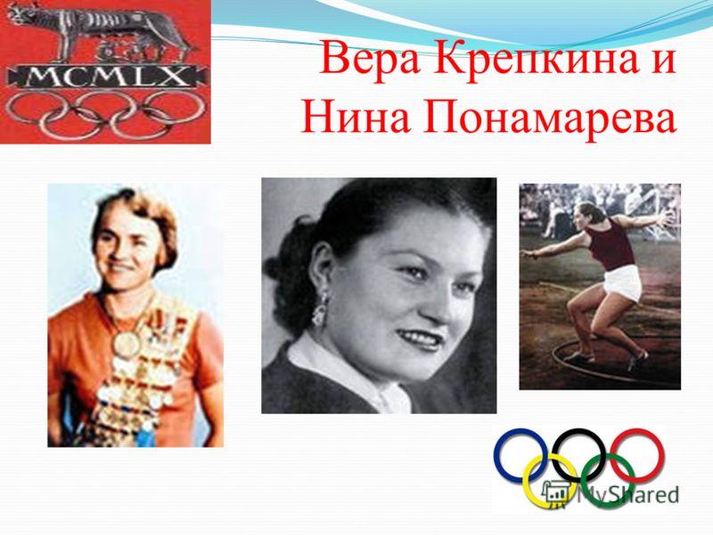 Вера Крепкина и Нина Понамарева