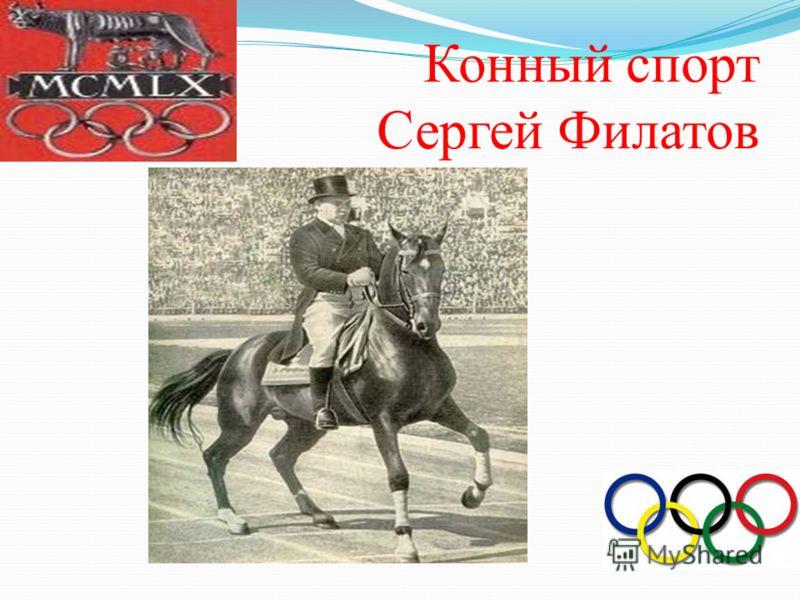 Конный спорт Сергей Филатов