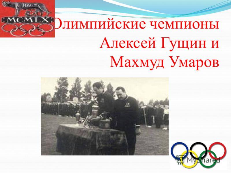 Олимпийские чемпионы Алексей Гущин и Махмуд Умаров