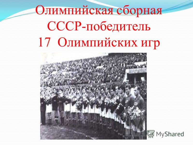 Олимпийская сборная СССР-победитель 17 Олимпийских игр
