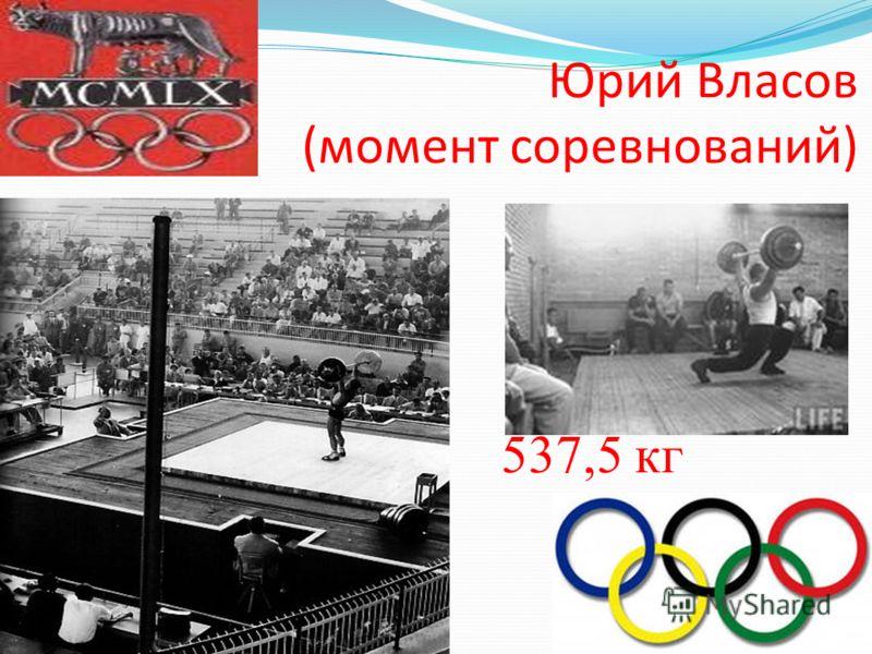 Юрий Власов (момент соревнований) 537,5 кг