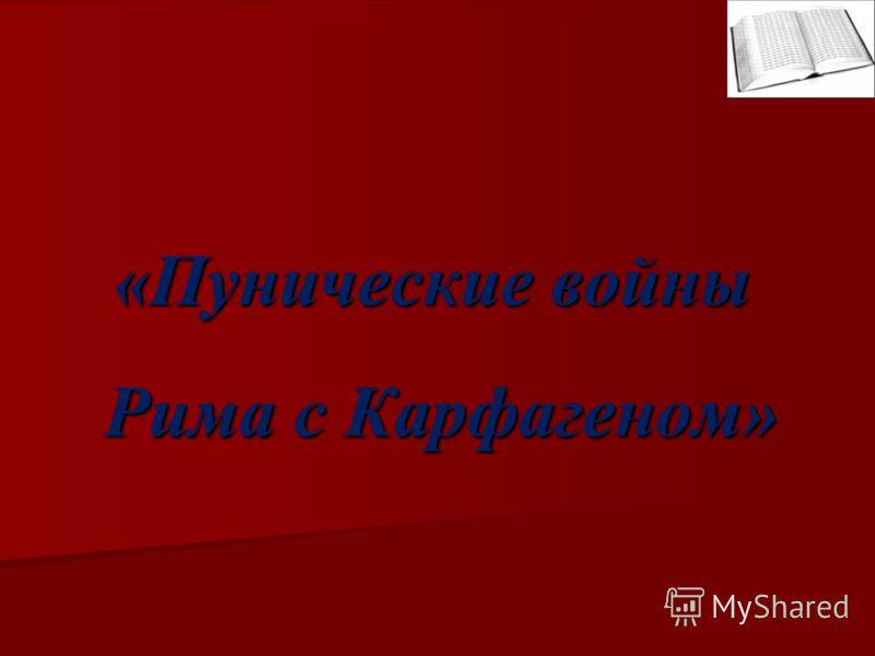 «Пунические войны Рима с Карфагеном»