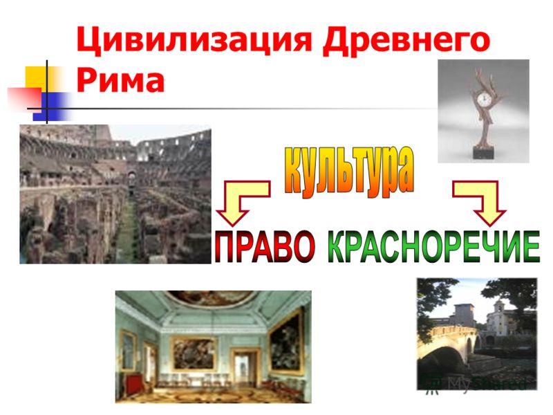 Цивилизация Древнего Рима