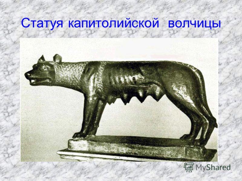 Статуя капитолийской волчицы